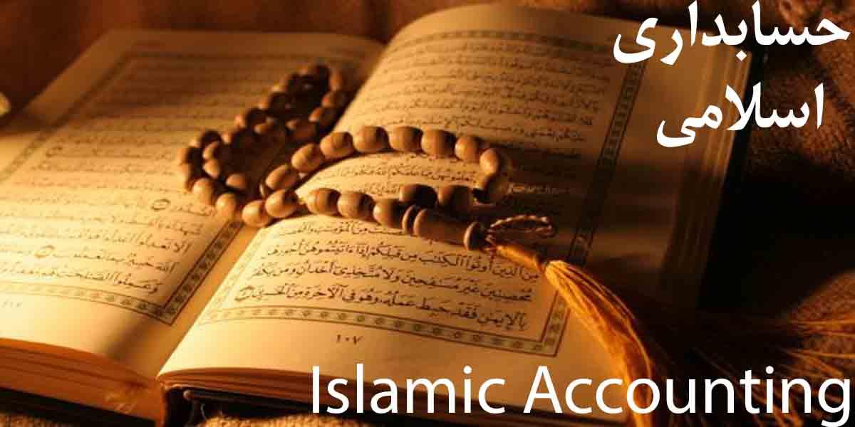مبانی نظری حسابداری اسلامی: تعریف, اهداف و افشا در حسابداری اسلامی