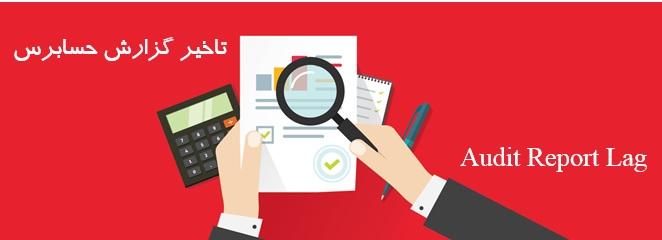 تاخیر گزارش حسابرس : مروری بر پیشینه پژوهش خارجی تاخیر گزارش حسابرس