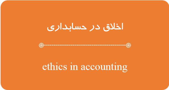 مبانی نظری اخلاق در حسابداری و حسابرسی: مفهوم، مشکلات و راهکارهای پیاده سازی مبانی اخلاقی