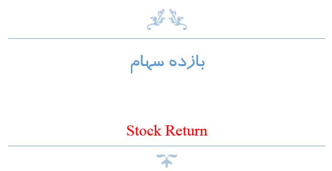 پیشینه پژوهش بازده سهام : مطالعات خارجی بازده سهام