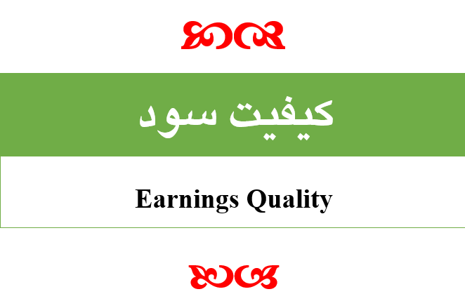 کیفیت سود: مروری بر پیشینه مطالعات خارجی کیفیت سود