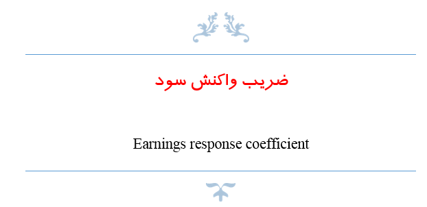ضریب واکنش سود : پیشینه مطالعات خارجی در حوزه ضریب واکنش سود